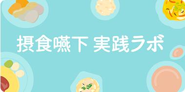摂食嚥下 実践ラボ