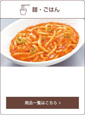 麺・ごはん