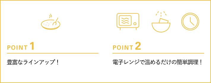 POINT1 和・洋・中の豊富なラインアップ! POINT2 電子レンジまたは流水解凍で簡単調理!