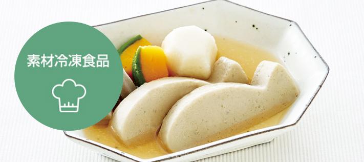 素材冷凍食品