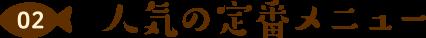 02.人気の定番メニュー