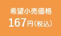 希望小売価格167円(税込)