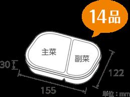 商品のサイズと内容の説明