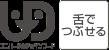 ユニバーサルデザインフードロゴ
