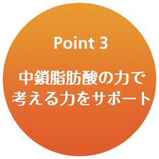 Point3 中鎖脂肪酸の力で考える力をサポート