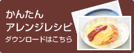 かんたんアレンジレシピをダウンロード
