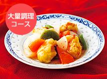 豚肉と彩り野菜のチリソース炒め