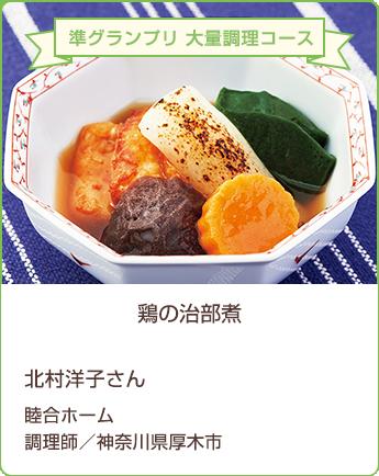 準グランプリ 大量調理コース 鶏の治部煮 北村洋子さん 睦合ホーム 調理師/神奈川県厚木市